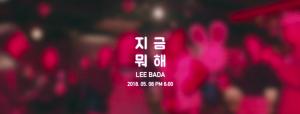 Lee Bada drops teaser!