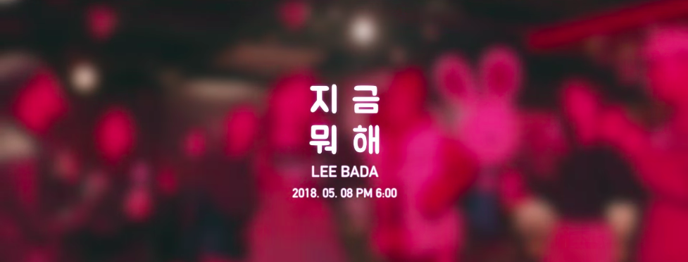 Lee Bada drops teaser!